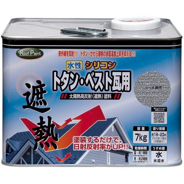 ニッペホームプロダクツ:水性シリコントタン・ベスト瓦用遮熱塗料 クール銀黒 7kg