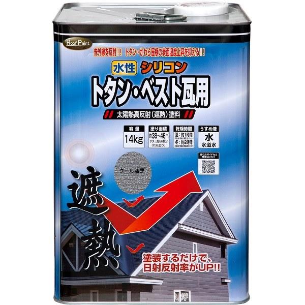ニッペホームプロダクツ:水性シリコントタン・ベスト瓦用遮熱塗料 クール銀黒 14kg