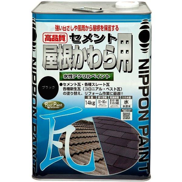 ニッペホームプロダクツ:水性セメント屋根かわら用 ブラック 14kg