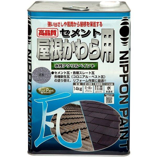 ニッペホームプロダクツ:水性セメント屋根かわら用 銀黒 14kg