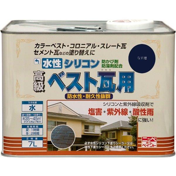 ニッペホームプロダクツ:水性シリコンベスト瓦用 なす紺 7L