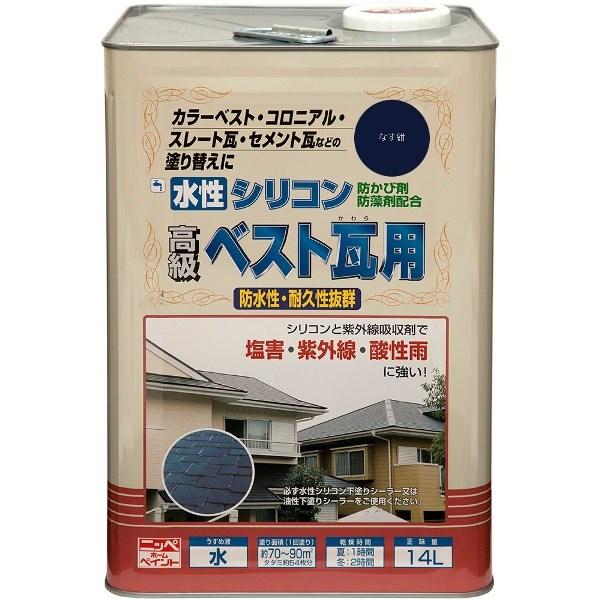 ニッペホームプロダクツ:水性シリコンベスト瓦用 なす紺 14L