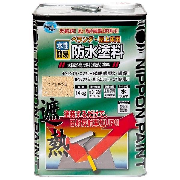 ニッペホームプロダクツ:水性ベランダ・屋上床用防水遮熱塗料 ライトテラコ 14kg