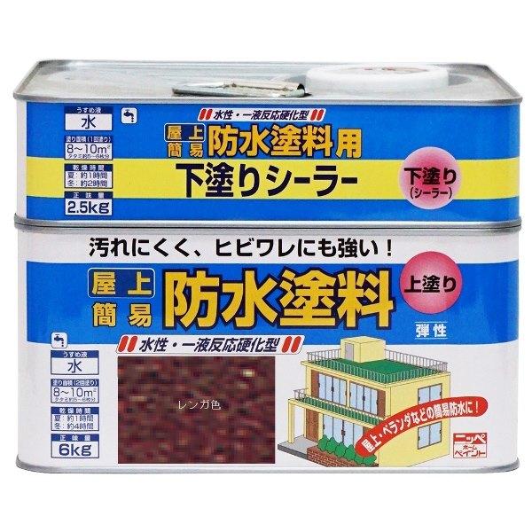 ニッペホームプロダクツ:水性屋上防水塗料セット レンガ色 8.5kg