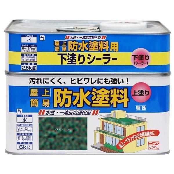 ニッペホームプロダクツ:水性屋上防水塗料セット グリーン 8.5kg
