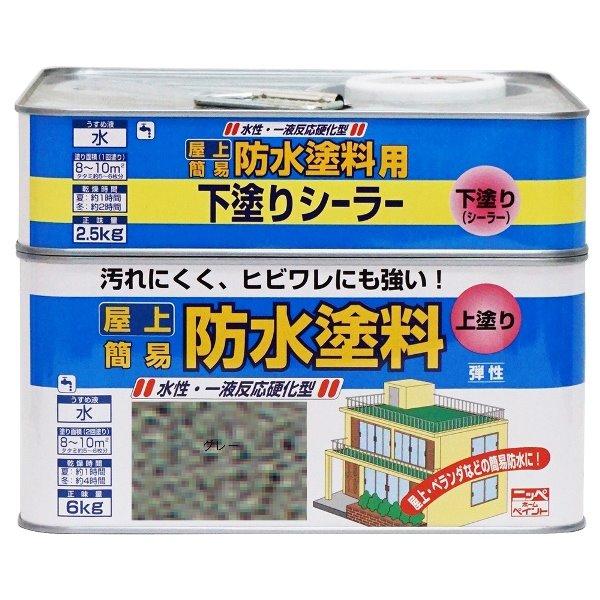 ニッペホームプロダクツ:水性屋上防水塗料セット グレー 8.5kg