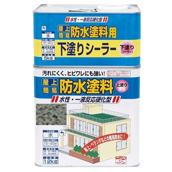 ニッペホームプロダクツ:水性屋上防水塗料セット グレー 17kg