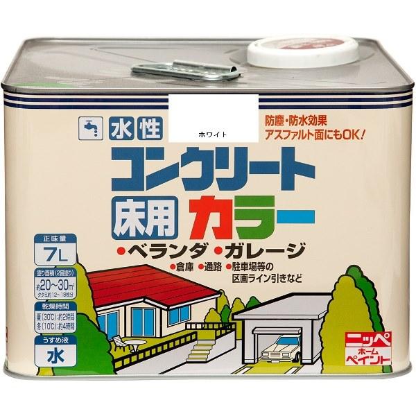 ニッペホームプロダクツ:水性コンクリートカラー ホワイト 7L