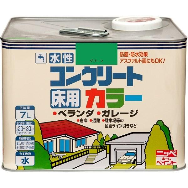 ニッペホームプロダクツ:水性コンクリートカラー グリーン 7L