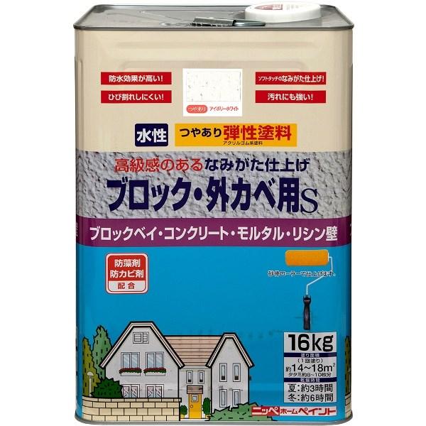 ニッペホームプロダクツ:水性弾性ブロック・外カベ用S アイボリーホワイト 16kg