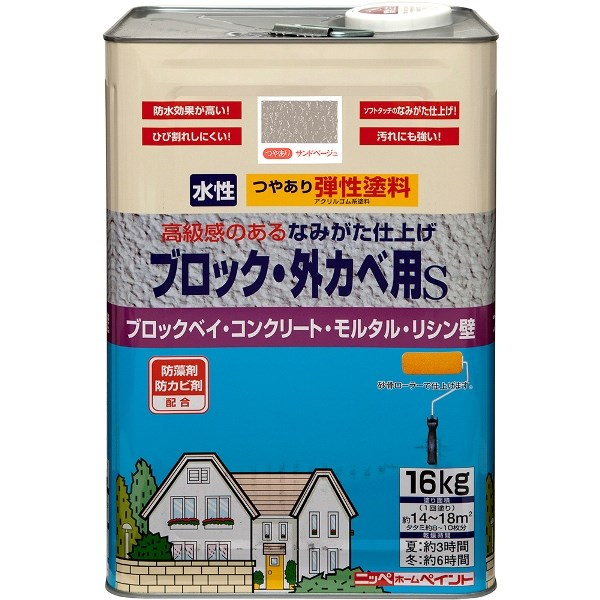 ニッペホームプロダクツ:水性弾性ブロック・外カベ用S サンドベージュ 16kg
