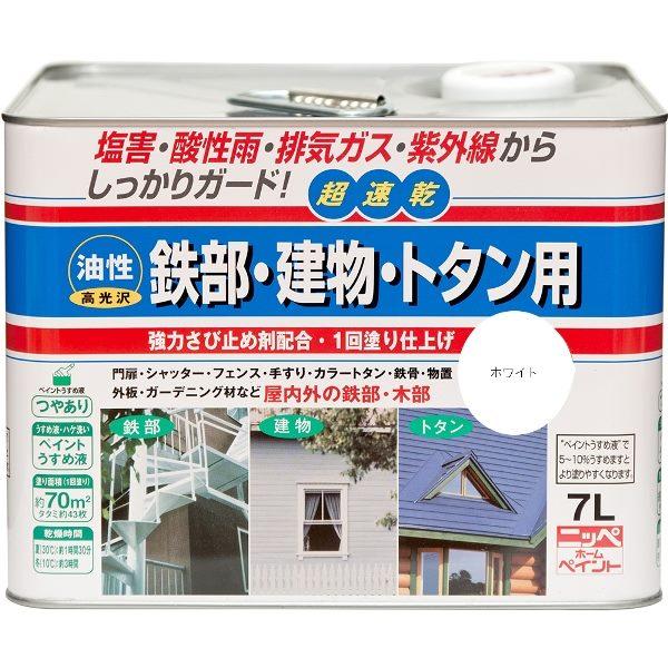 ニッペホームプロダクツ:油性鉄部・建物・トタン用 ホワイト 7L