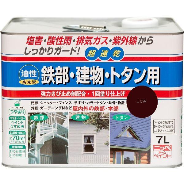 ニッペホームプロダクツ:油性鉄部・建物・トタン用 こげ茶 7L