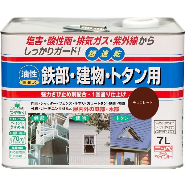 ニッペホームプロダクツ:油性鉄部・建物・トタン用 チョコレート 7L