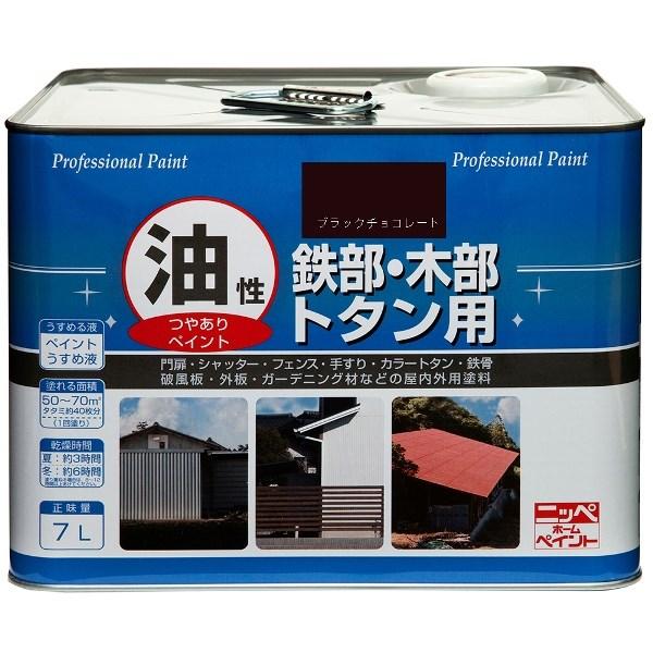 ニッペホームプロダクツ:油性 鉄部・木部・トタン用 ブラックチョコレート 7L