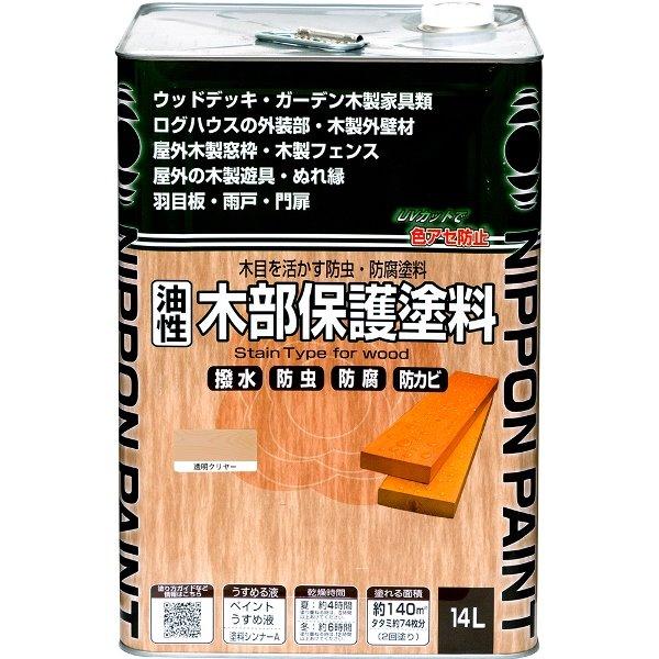 ニッペホームプロダクツ:油性木部保護塗料 透明クリヤー 14L