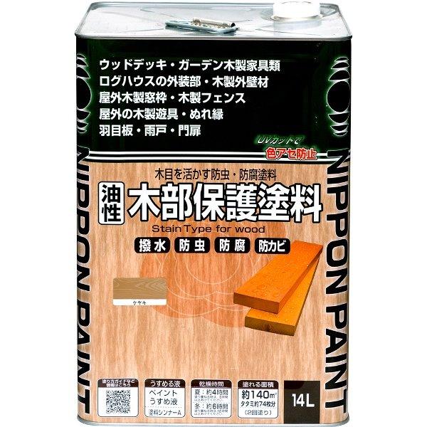 ニッペホームプロダクツ:油性木部保護塗料 ケヤキ 14L