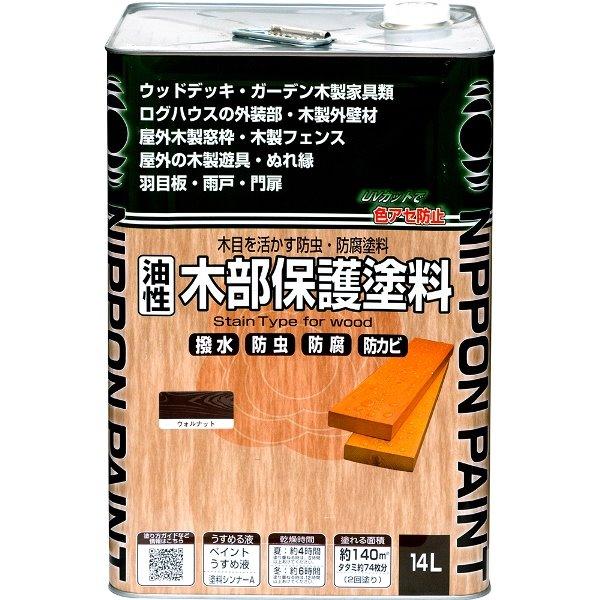 ニッペホームプロダクツ:油性木部保護塗料 ウォルナット 14L