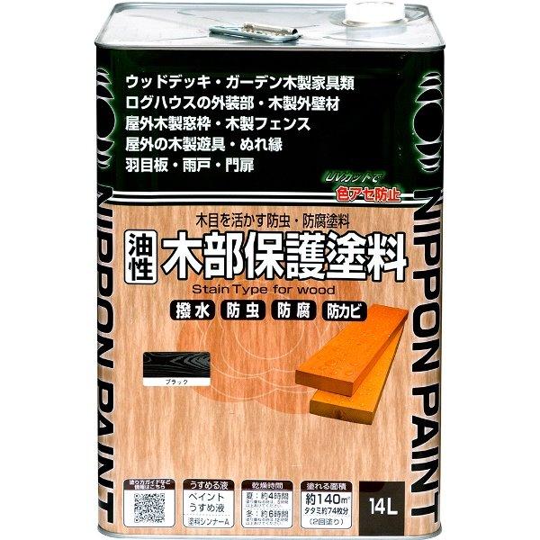 ニッペホームプロダクツ:油性木部保護塗料 ブラック 14L