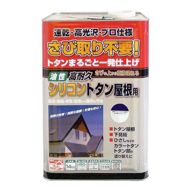ニッペホームプロダクツ:高耐久シリコントタン屋根用 なす紺 14kg