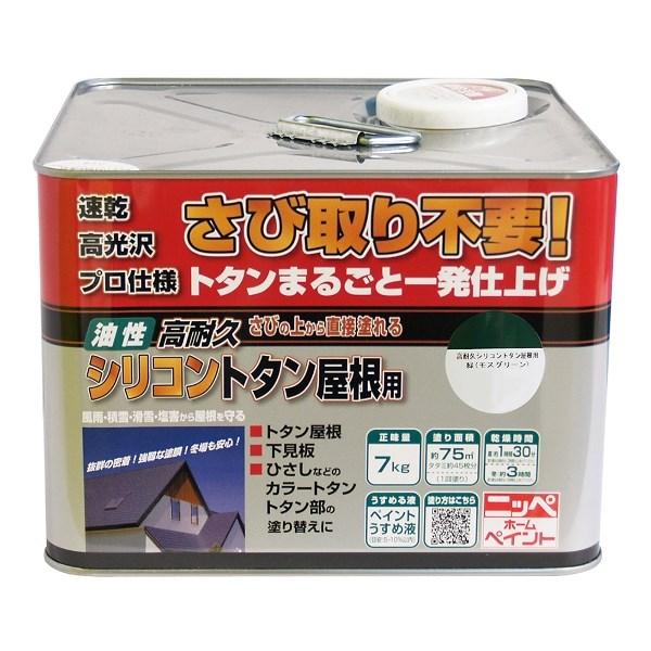 ニッペホームプロダクツ:高耐久シリコントタン屋根用 緑 7kg