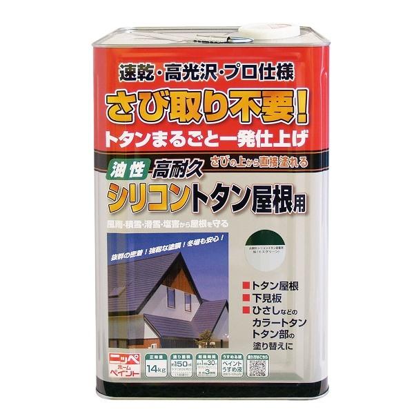 ニッペホームプロダクツ:高耐久シリコントタン屋根用 緑 14kg