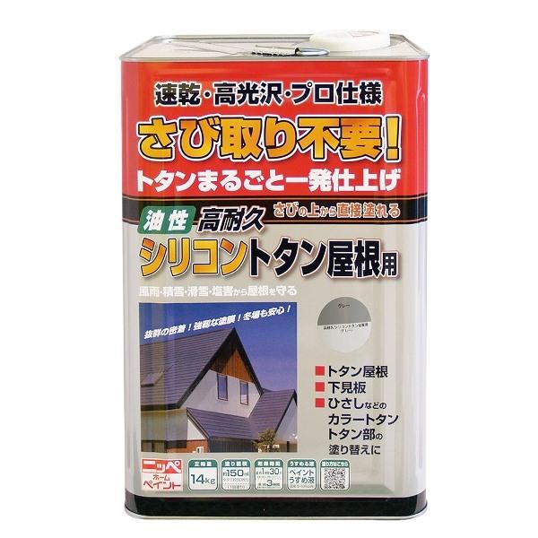 ニッペホームプロダクツ:高耐久シリコントタン屋根用 グレー 14kg