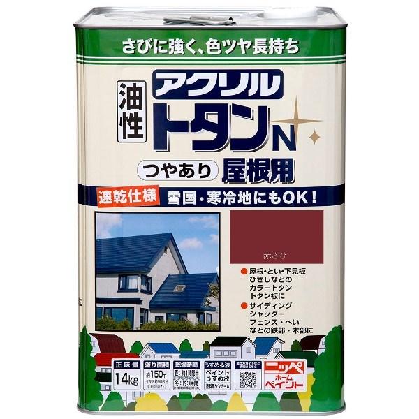 ニッペホームプロダクツ:アクリルトタンN屋根用 赤さび 14kg