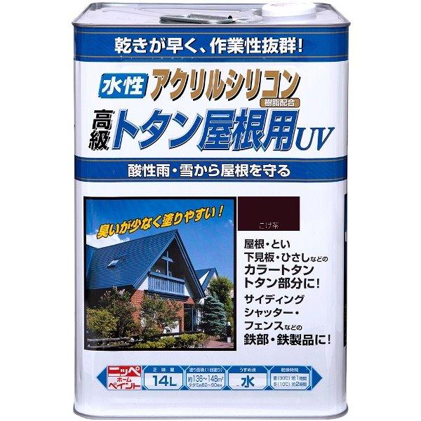 ニッペホームプロダクツ:水性トタン屋根用UV こげ茶 14L