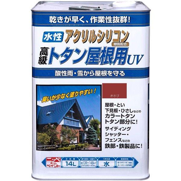 ニッペホームプロダクツ:水性トタン屋根用UV 赤さび 14L