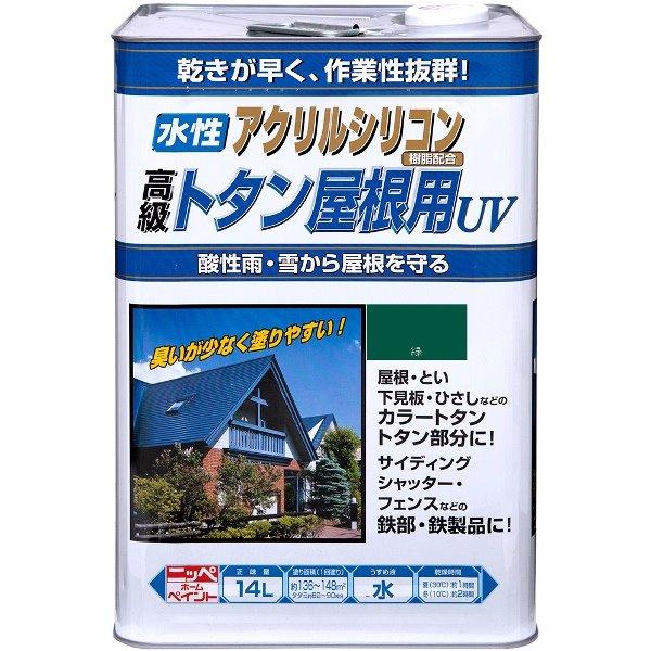 ニッペホームプロダクツ:水性トタン屋根用UV 緑 14L