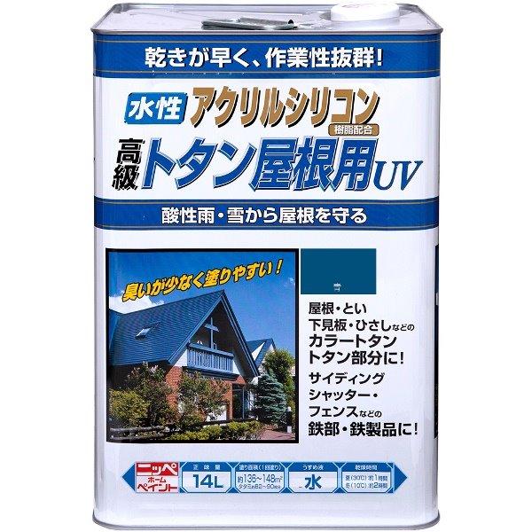 ニッペホームプロダクツ:水性トタン屋根用UV 青 14L