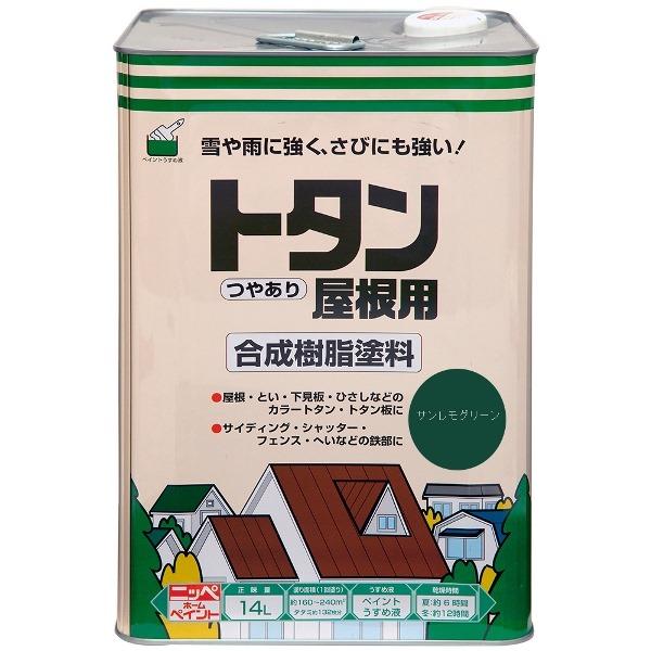 ニッペホームプロダクツ:トタン屋根用 サンレモグリーン 14L