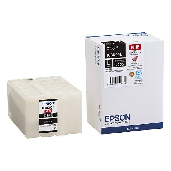 EPSON(エプソン):ICBK95L ブラック(大容量)インク ICBK95L