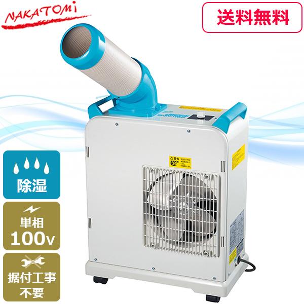 あす楽 【送料無料】【据付け不要】 ナカトミ:ミニスポットクーラー 業務用 小型スポットクーラー(100V/新冷媒R407C/冷房能力1.8kW) SAC-1800N スポットクーラー