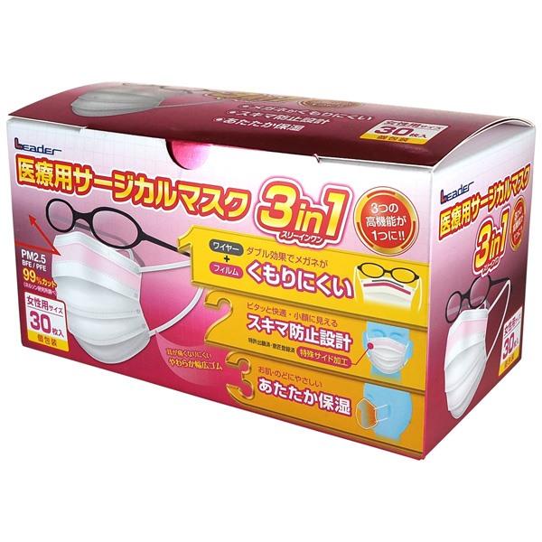 日進医療器:リーダー医療用サージカルマスク3IN1女性用30枚×30個入 個包装 782213-1