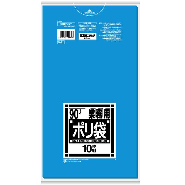 日本サニパック:業務用ポリ袋 Nシリーズ 90L 青 0.045mm 10枚×30冊 N-91