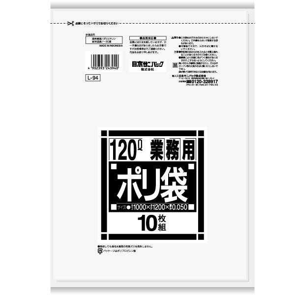日本サニパック:業務用ポリ袋 Lシリーズ ダストカート 120L 透明 0.05mm 10枚×20冊 L-94