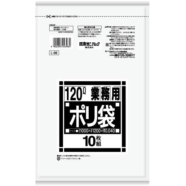 日本サニパック:業務用ポリ袋 Lシリーズ ダストカート 120L 透明 0.04mm 10枚×20冊 L-96