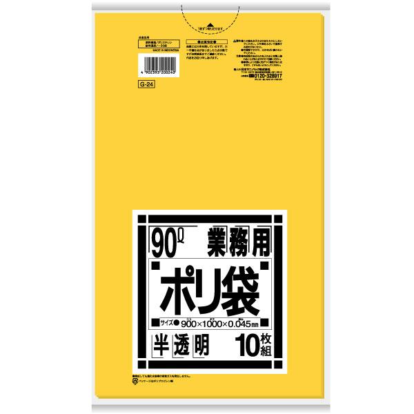 日本サニパック:業務用ポリ袋 Nシリーズ 90L 黄半透明 0.045mm 10枚×30冊 G-24