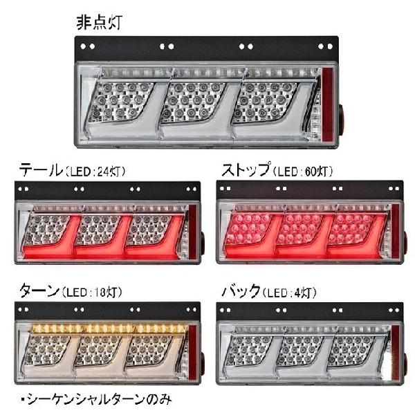 KOITO:オールLEDリアコンビネーションランプ 3連タイプクリアVer. シーケンシャルターン 左 LEDRCL-24LSC