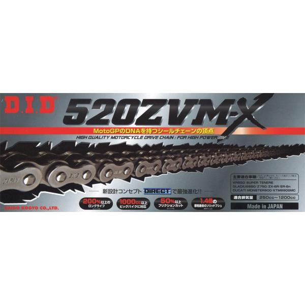 DID:520ZVM-X 110L スチール ZJ(カシメジョイント) 520ZVM-X-110ZB