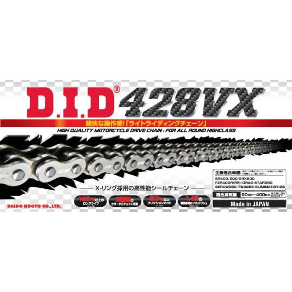 DID:428VX 130L シルバー ZJ(カシメジョイント) 428VX-130ZB S&S