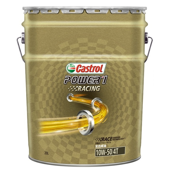 Castrol(カストロール):POWER 1 RACING 4T 10W-50 20L