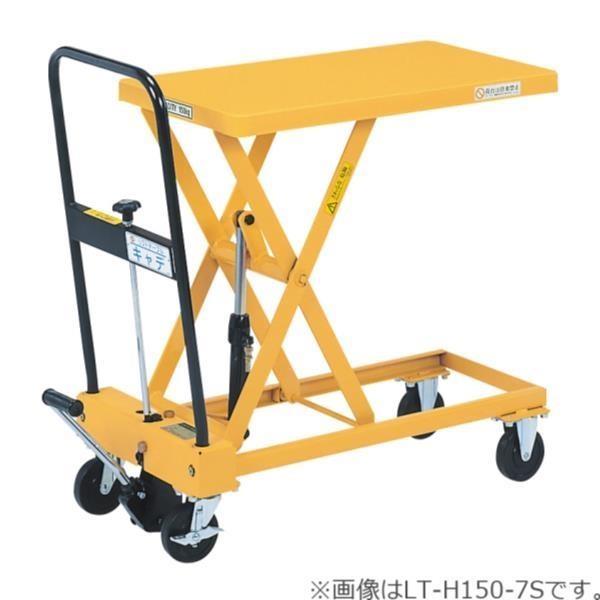 【代引不可】をくだ屋技研:リフトテーブルキャデ 150kg仕様 LT-H150-7S