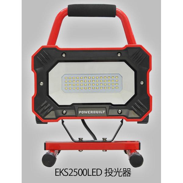 MTO:POWARBUILT 投光器 EKS2500