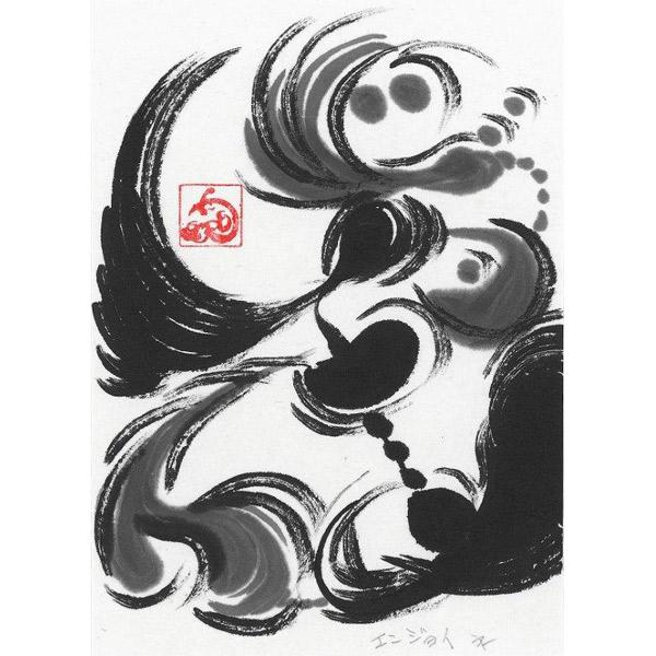 楽想書:(1点もの)毛筆アート エンジョイ 6