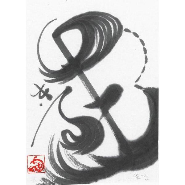 楽想書:(1点もの)毛筆アート 生きる 17