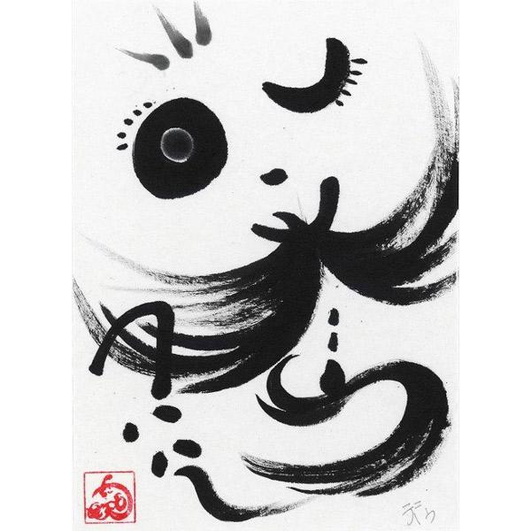 楽想書:(1点もの)毛筆アート 笑う 18