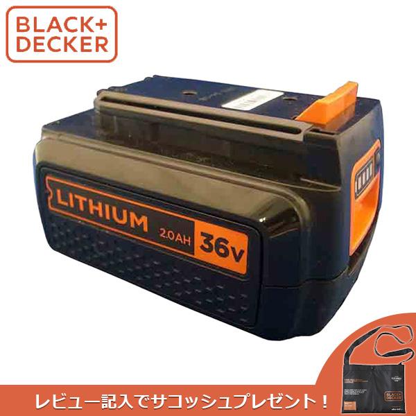 BLACK+DECKER(ブラックアンドデッカー):36V2Ahリチウムイオンバッテリー BL2036-JP